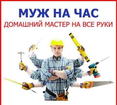 Муж на час в Хабаровске